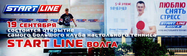 START LINE Волга.jpg