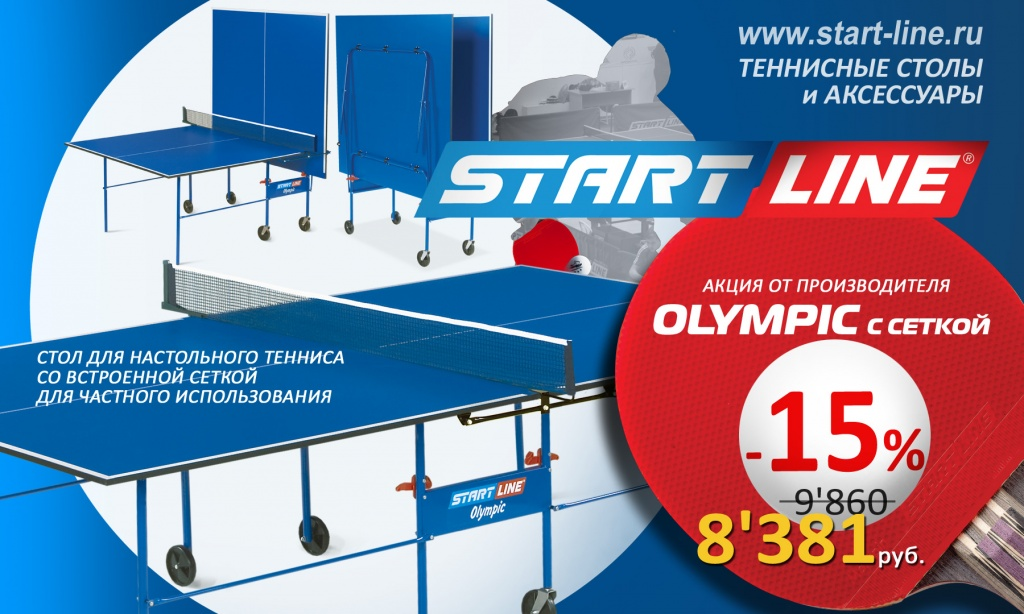 1800_Olympic-с-сеткой.jpg