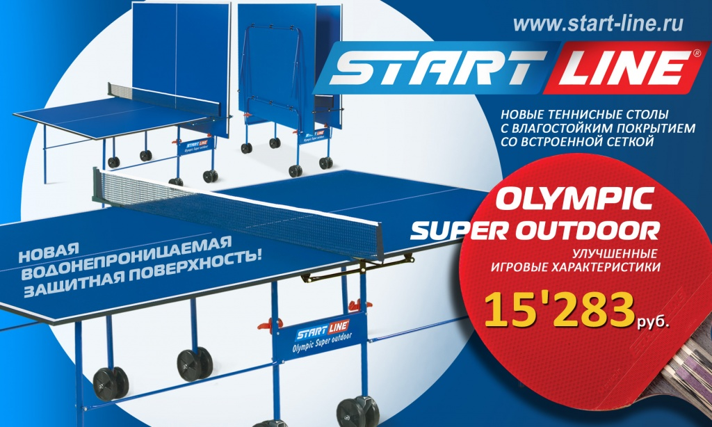 1800_Olympic-Super-Outdoor.jpg
